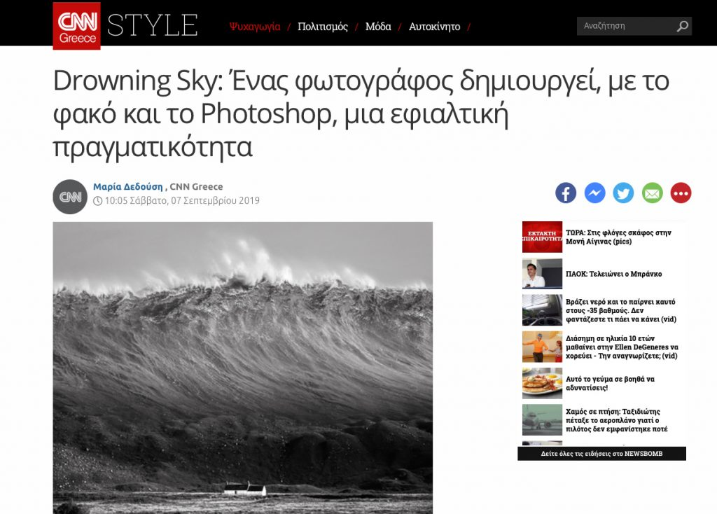 "CNN Greece features ""DrowningSky"" art series by german photographer Jürgen Novotny"