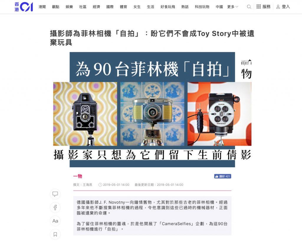 CameraSelfies by Jürgen Novotny featured on Hongkong news portal HK01