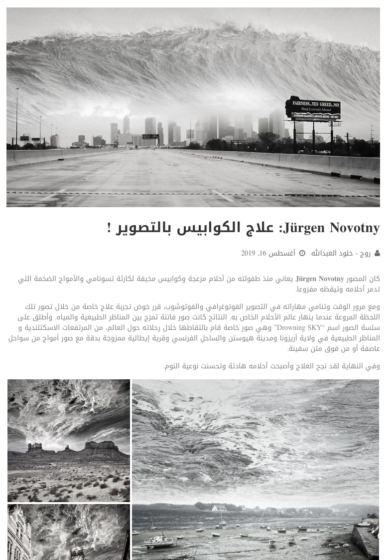 DrowningSky by Jürgen Novotny featured in Saudi Arabian ROUGE magazine